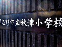 20111211_習志野市秋津3_習志野市立秋津小学校_クリスマス_1012_DSC04536