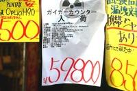 20110609_原発事故_東京都秋葉原_放射線量計_280