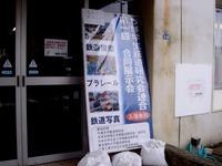 20111002_習志野市菊田公民館_ちば学生鉄道連合会_1402_DSC06540