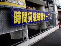 20111002_船橋市宮本_京成本線高架橋下_駐輪場_1108_DSC06520