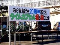 20111224_習志野市_秋津タイムカプセル掘り起こし会_1022_DSC06352
