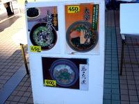 20111126_船橋市_青森県津軽観光物産首都圏フェア_1020_DSC02573