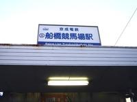 20101120_京成本線_船橋競馬場駅_エレベータ工事_1607_DSC02536
