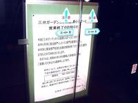 20110714_三井ガーデンホテルズ船橋ららぽーと_2205_DSC09465