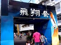 20110918_船橋市_千葉県立船橋東高校_飛翔祭_0922_DSC03596