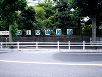 20110703_船橋市高根台1_富士見幼稚園_放射線量_1251_DSC07938