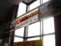 20111001_船橋市_JR総武線_JR東船橋駅_開業30周年_0758_DSC05502