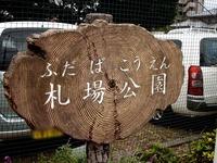 20111002_船橋市前原1_札場公園_祭り_1028_DSC06359