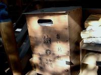 20111231_船橋市西船1_山野浅間神社_初詣準備_1203_DSC07838