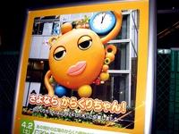 20110303_ららぽーとTOKYO-BAY_からくり時計_2130_DSC07603