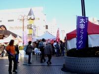 20111126_船橋市_青森県津軽観光物産首都圏フェア_1019_DSC02571