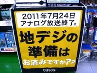 20110609_テレビ_地上デジタル放送_アナログ切替_193722_DSC04230