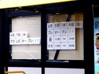 20110831_船橋市若松1_会津ラーメン_幸楽苑_1658_DSC02056