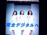 20110615_テレビ_地上デジタル放送_アナログ切替_1911_DSC04792