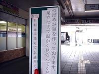 20110703_習志野市谷津_京成谷津駅_ツバメの巣_1412_DSC08056