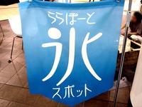 20110814_ららぽーとTOKYO-BAY_氷スポット_氷柱_1544_DSC00705
