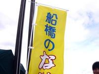 20110917_船橋親水公園_ハワイアンフェスティバル_0947_DSC03541