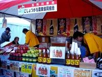 20111126_船橋市_青森県津軽観光物産首都圏フェア_1024_DSC02603