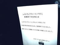 20110714_三井ガーデンホテルズ船橋ららぽーと_2206_DSC09469