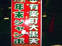 20111201_東京都千代田区有楽町_宝くじ_年末ジャンボ_1944_DSC03310