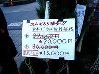 20111228_浦安市入船1_JR新浦安駅南口_正月飾り_1339_DSC07045