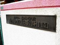 20110625_船橋市行田2_健伸行田幼稚園_放射線量_0949_DSC04158