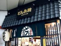 20110722_東京都_JR渋谷駅_山手線_立ち食いどん兵衛_1727_DSC09672