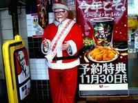20111023_ケンタッキーフライドチキン_クリスマス_1259_DSC07646