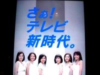 20110615_テレビ_地上デジタル放送_アナログ切替_1911_DSC04793