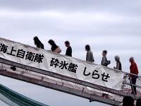 20111002_船橋港_南極観測船しらせ_砕氷艦_乗船体験_0857_DSC06021