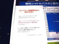 20110714_三井ガーデンホテルズ船橋ららぽーと_2205_DSC09467