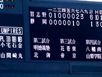 20110812_習志野市立習志野高校_甲子園出場_042
