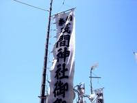 20110715_千葉市稲毛区稲毛1_稲毛浅間神社_大祭_1203_DSC09597