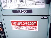 20110831_JR京葉線_JR南船橋駅_Suicaコインロッカー_1158_DSC01911