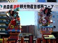 20111126_船橋市_青森県津軽観光物産首都圏フェア_1024_DSC02600
