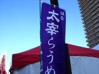 20111126_船橋市_青森県津軽観光物産首都圏フェア_1019_DSC02572