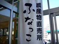 20111123_船橋市行田3_農産物直売所_ふなっこ畑_0934_DSC02235