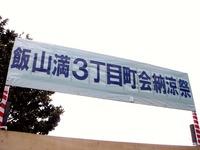 20110730_船橋市飯山満3丁目町会納涼祭り_盆踊り_1145_DSC09656