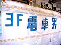 20110918_船橋市_千葉県立船橋東高校_飛翔祭_0945_DSC03628