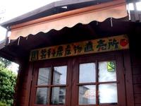 20110911_千葉県立薬園台高校園芸科_農産物直売所_0906_DSC03094