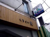 20111009_船橋市本町2_養鶏場直営たまごやとよまる_1149_DSC08370