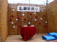 20111002_船橋市前原1_札場公園_祭り_1029_DSC06368