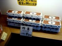 20111009_船橋市本町2_養鶏場直営たまごやとよまる_1149_DSC08373