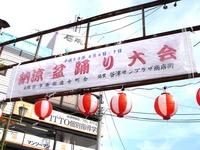 20110806_習志野市谷津_谷津サンプラザ商店街_盆踊り_1515_DSC09550