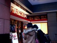 20111223_ららぽーとTOKYO-BAY_スイーツパラダイス_1547_DSC06193