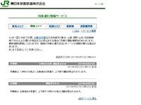 20110921_1840_台風15号_首都圏直撃_JR東日本_JR京葉線_022