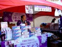 20111126_船橋市_青森県津軽観光物産首都圏フェア_1024_DSC02604