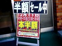 20111211_船橋市宮本9_ブックオフ船橋競馬場駅前店_1252_DSC04856