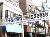 20110806_習志野市立習志野高校_甲子園出場_1525_DSC09585T