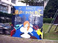 20110918_船橋市_千葉県立船橋東高校_飛翔祭_0923_DSC03598